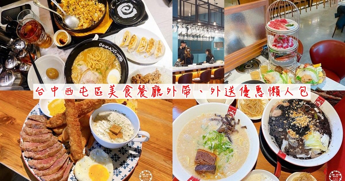 台中西屯區外帶美食推薦_封面